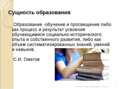 Сущность образования Образование -обучение и просвещение либо как процесс и р...