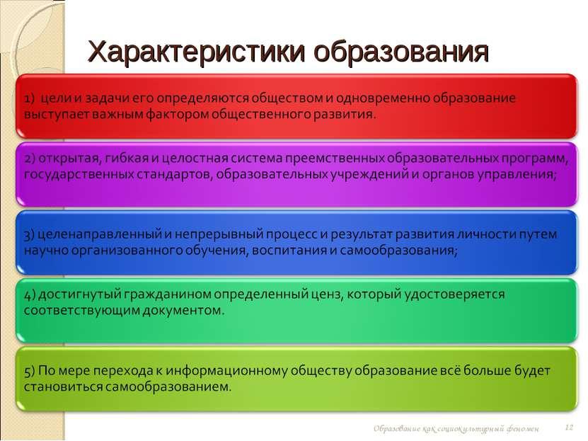 Характеристики образования * Образование как социокультурный феномен Образова...