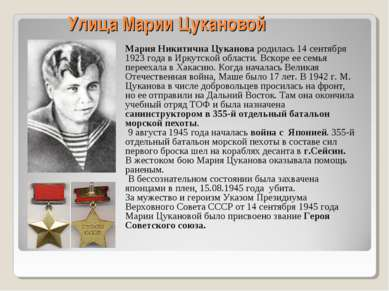 Улица Марии Цукановой Мария Никитична Цуканова родилась 14 сентября 1923 года...