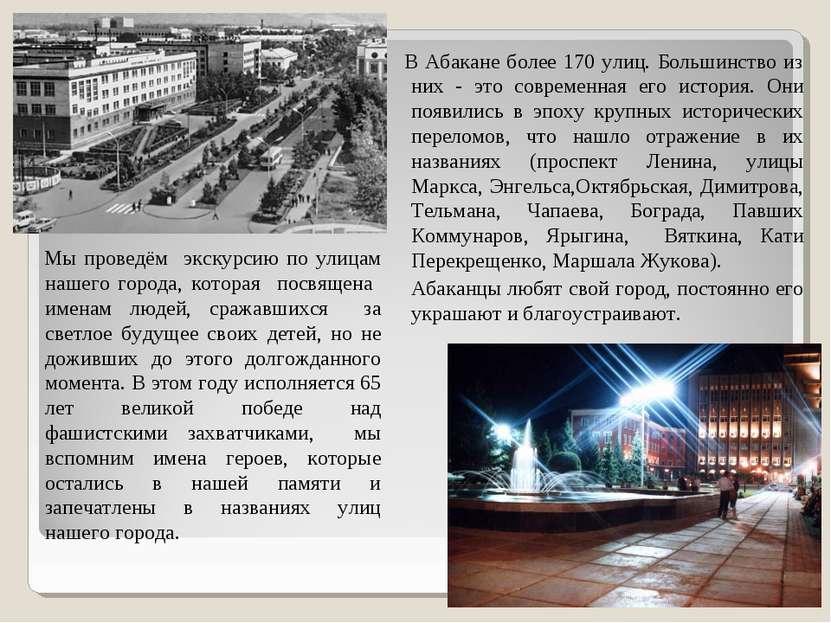 В Абакане более 170 улиц. Большинство из них - это современная его история. О...