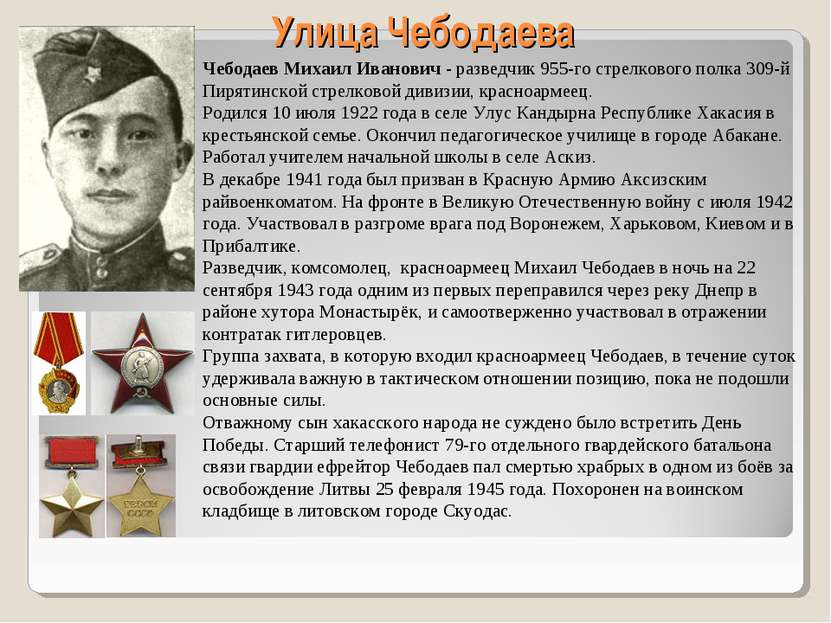 Улица Чебодаева Чебодаев Михаил Иванович - разведчик 955-го стрелкового полка...