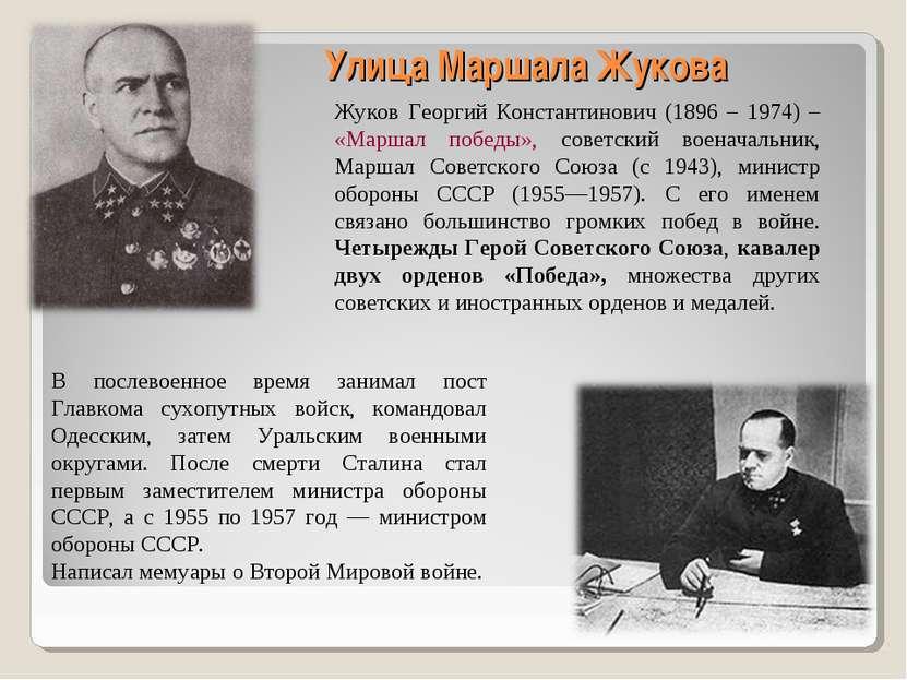 Улица Маршала Жукова Жуков Георгий Константинович (1896 – 1974) – «Маршал поб...