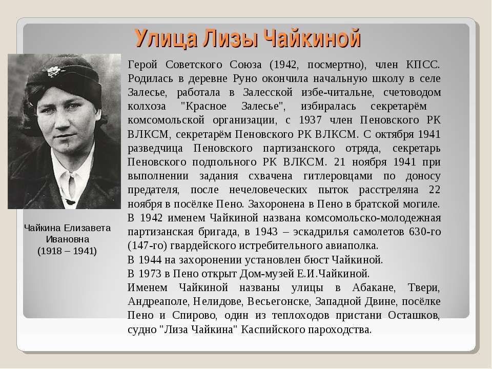 Улица Лизы Чайкиной Герой Советского Союза (1942, посмертно), член КПСС. Роди...