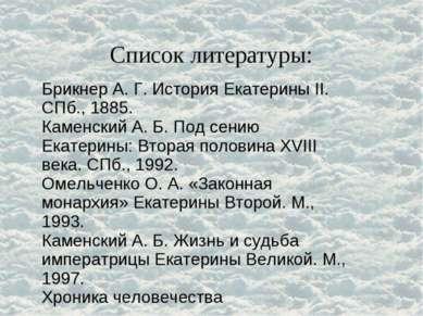 Список литературы: Брикнер А. Г. История Екатерины II. СПб., 1885. Каменский ...