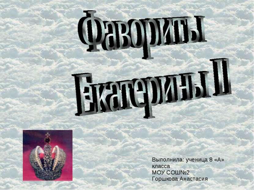 Выполнила: ученица 8 «А» класса МОУ СОШ№2 Горшкова Анастасия
