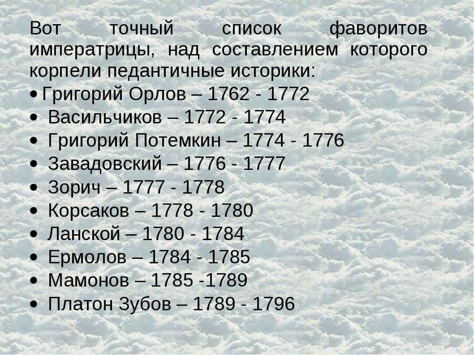 Вот точный список фаворитов императрицы, над составлением которого корпели пе...