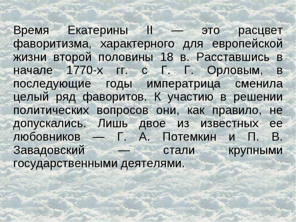 Время Екатерины II — это расцвет фаворитизма, характерного для европейской жи...