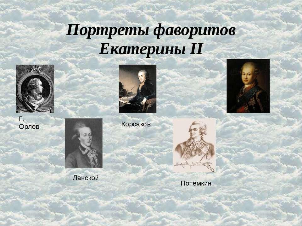 Портреты фаворитов Екатерины II Г. Орлов Ланской Корсаков Потёмкин