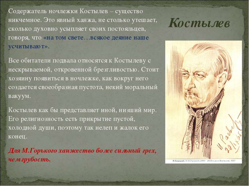 Содержатель ночлежки Костылев – существо никчемное. Это явный ханжа, не столь...