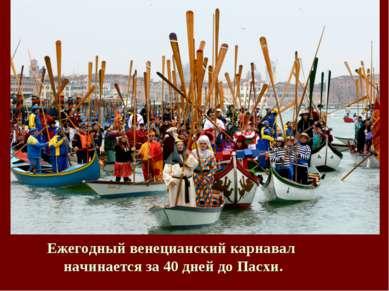 Ежегодный венецианский карнавал начинается за 40 дней до Пасхи.