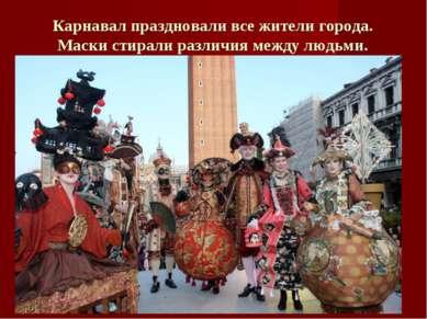 Карнавал праздновали все жители города. Маски стирали различия между людьми.