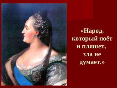 «Народ, который поёт и пляшет, зла не думает.»