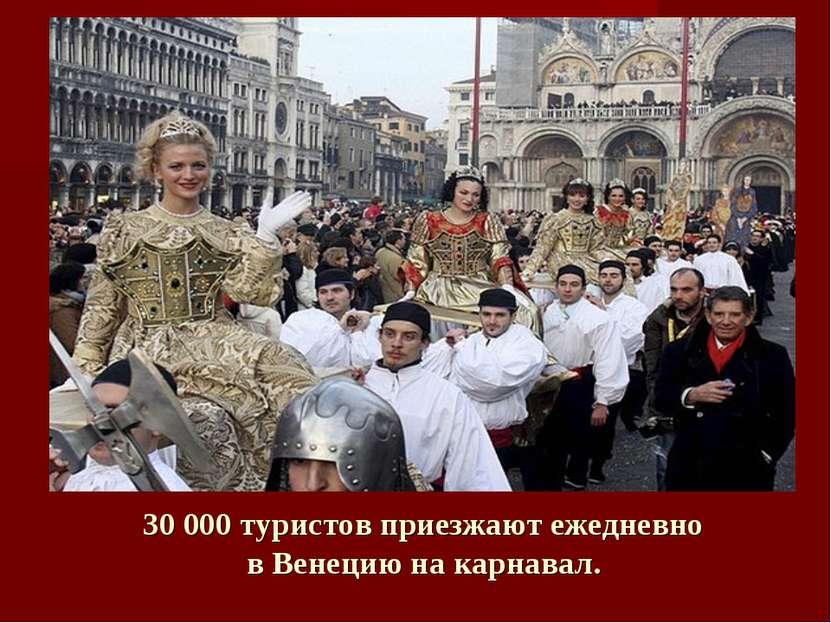 30 000 туристов приезжают ежедневно в Венецию на карнавал.