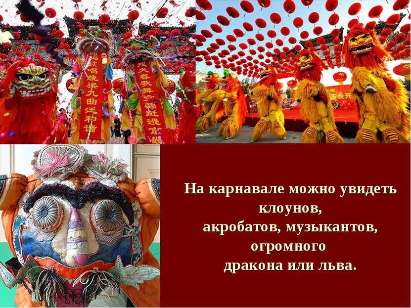 На карнавале можно увидеть клоунов, акробатов, музыкантов, огромного дракона ...