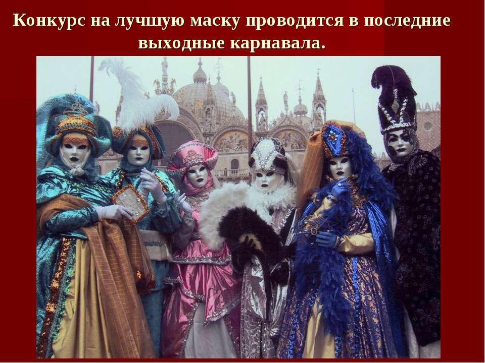 Конкурс на лучшую маску проводится в последние выходные карнавала.