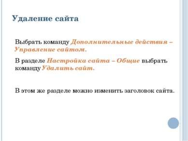Удаление сайта Выбрать команду Дополнительные действия – Управление сайтом. В...