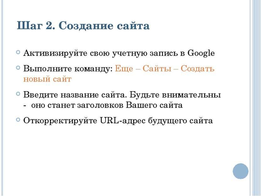 Шаг 2. Создание сайта Активизируйте свою учетную запись в Google Выполните ко...