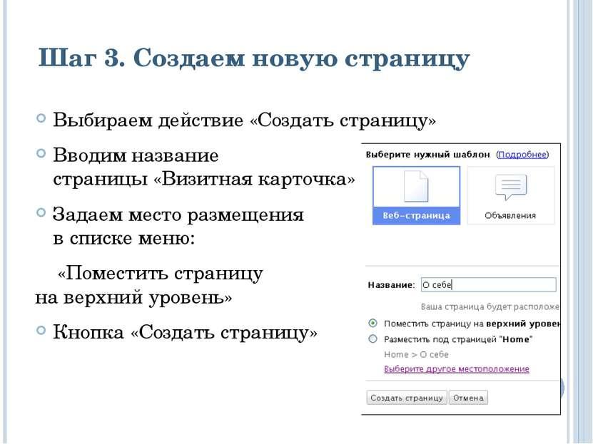Шаг 3. Создаем новую страницу Выбираем действие «Создать страницу» Вводим наз...