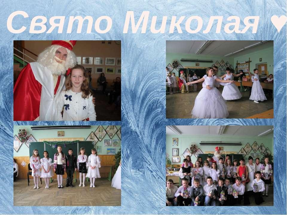 Свято Миколая ♥