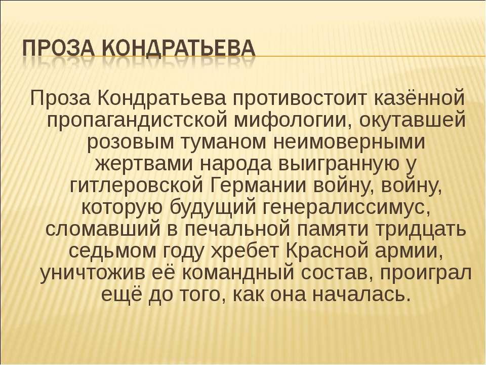 Проза Кондратьева противостоит казённой пропагандистской мифологии, окутавшей...