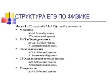 СТРУКТУРА ЕГЭ ПО ФИЗИКЕ Часть I – 25 заданий (А1-А25) с выбором ответа: Механ...