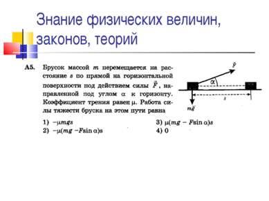 Знание физических величин, законов, теорий