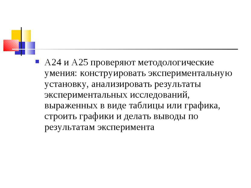 А24 и А25 проверяют методологические умения: конструировать экспериментальную...