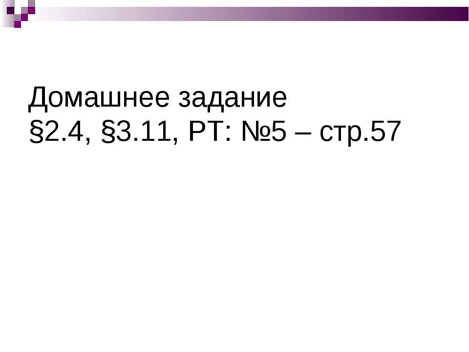 Домашнее задание §2.4, §3.11, РТ: №5 – стр.57