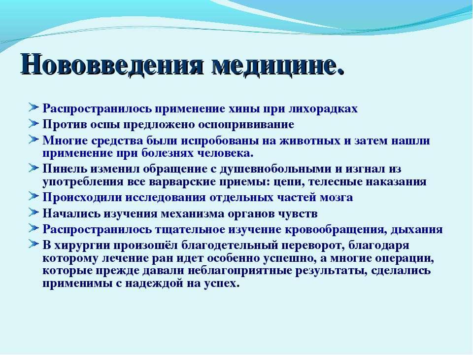 Нововведения медицине. Распространилось применение хины при лихорадках Против...