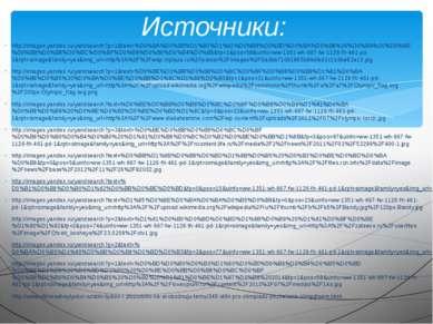 http://images.yandex.ru/yandsearch?p=1&text=%D0%BA%D0%B0%D1%80%D1%82%D0%B8%D0...