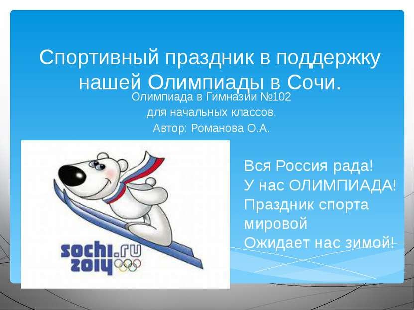 Спортивный праздник в поддержку нашей Олимпиады в Сочи. Олимпиада в Гимназии ...