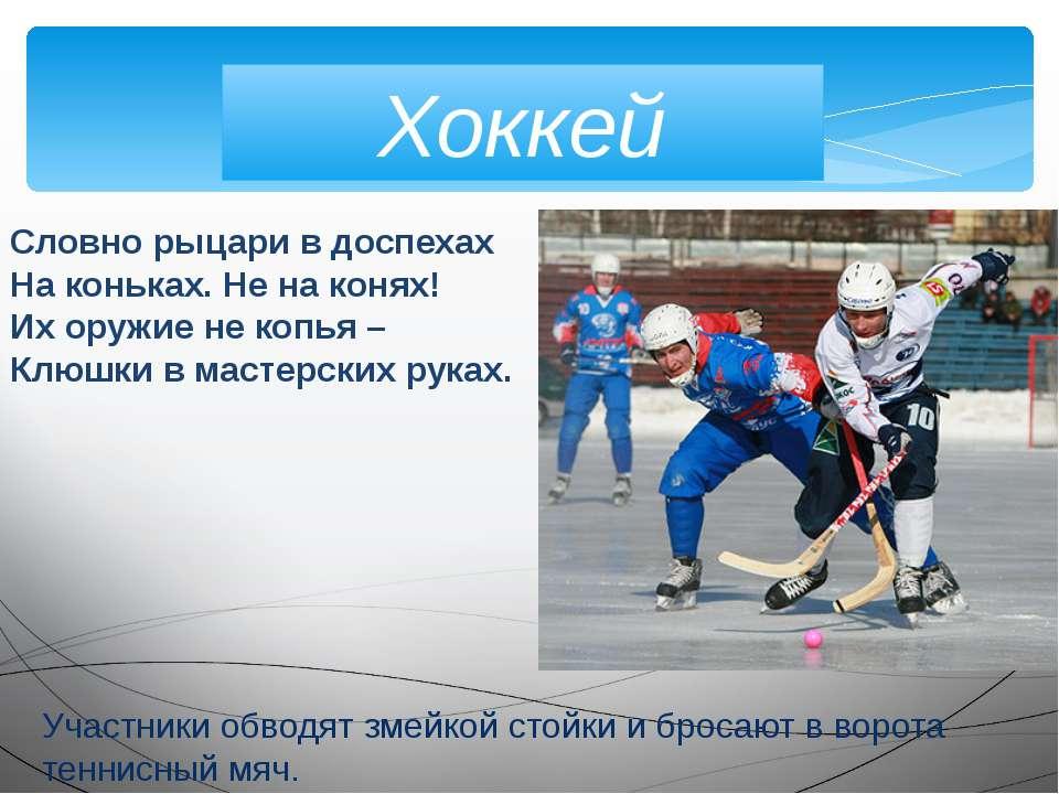 Участники обводят змейкой стойки и бросают в ворота теннисный мяч. Хоккей Сло...