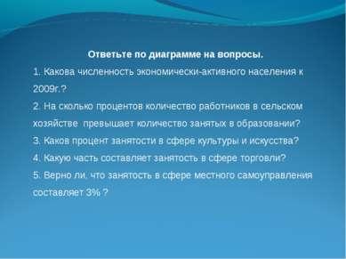Ответьте по диаграмме на вопросы. 1. Какова численность экономически-активног...