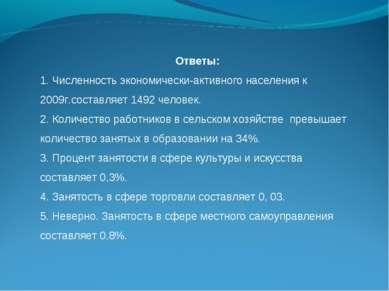 Ответы: 1. Численность экономически-активного населения к 2009г.составляет 14...