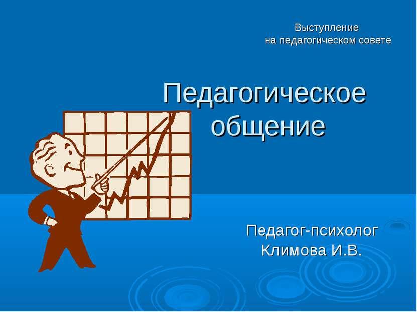 Педагогическое общение Педагог-психолог Климова И.В. Выступление на педагогич...