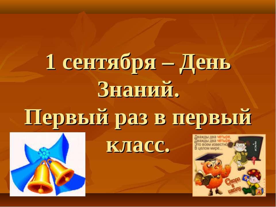 1 сентября – День Знаний. Первый раз в первый класс.