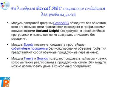 Ряд модулей Pascal ABC специально создавался для учебных целей Модуль растров...