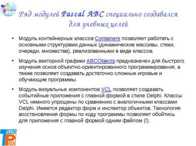 Ряд модулей Pascal ABC специально создавался для учебных целей Модуль контейн...