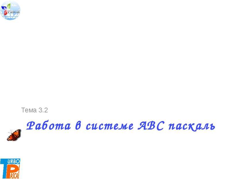 Работа в системе ABC паскаль Тема 3.2 03.11.2013 Цыбикова Т.Р.