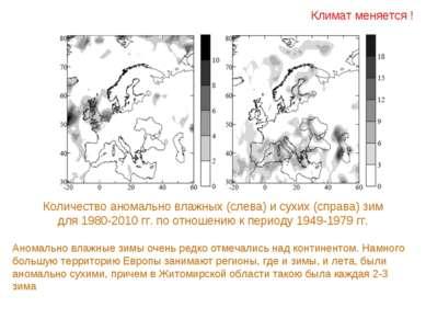 Климат меняется ! Количество аномально влажных (слева) и сухих (справа) зим д...