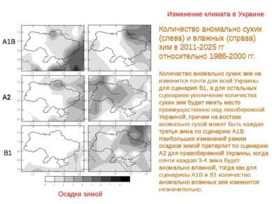 Изменение климата в Украине Осадки зимой В1 А2 А1В Количество аномально сухих...