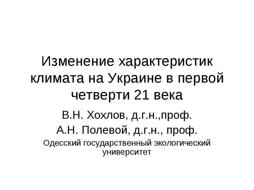 Изменение характеристик климата на Украине в первой четверти 21 века В.Н. Хох...