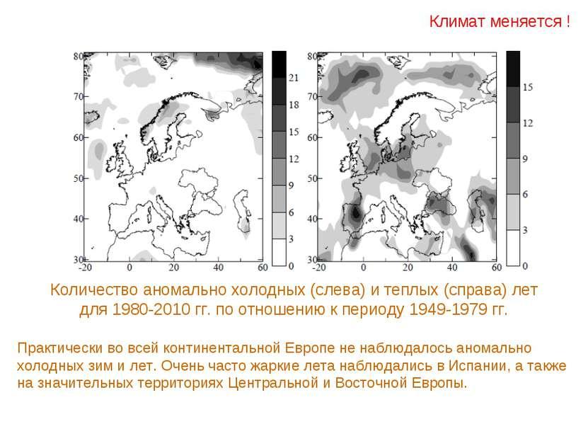 Климат меняется ! Количество аномально холодных (слева) и теплых (справа) лет...