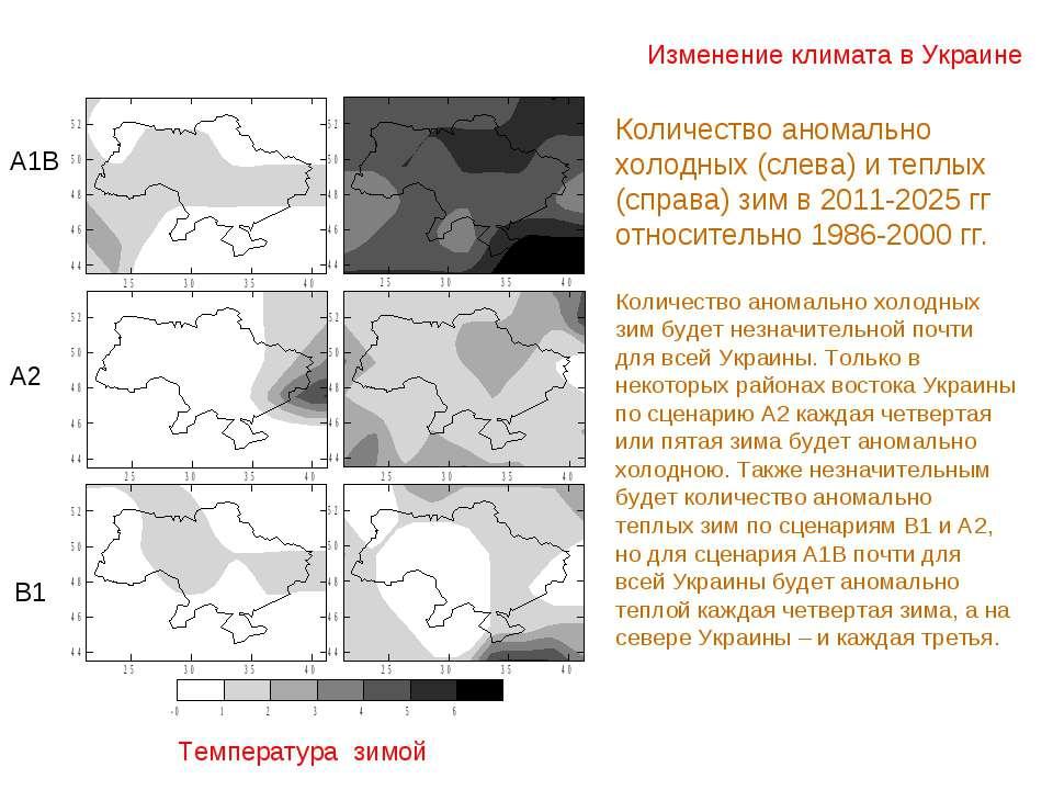 Изменение климата в Украине Температура зимой Количество аномально холодных (...