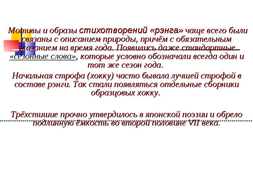 Мотивы и образы стихотворений «рэнга» чаще всего были связаны с описанием при...