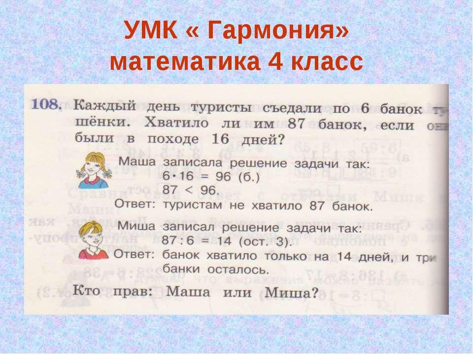 математика 3 класс гармония контрольные работы истомина