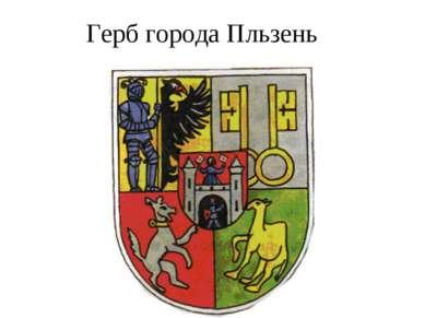 Герб города Пльзень