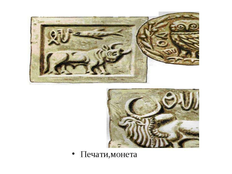 Печати,монета