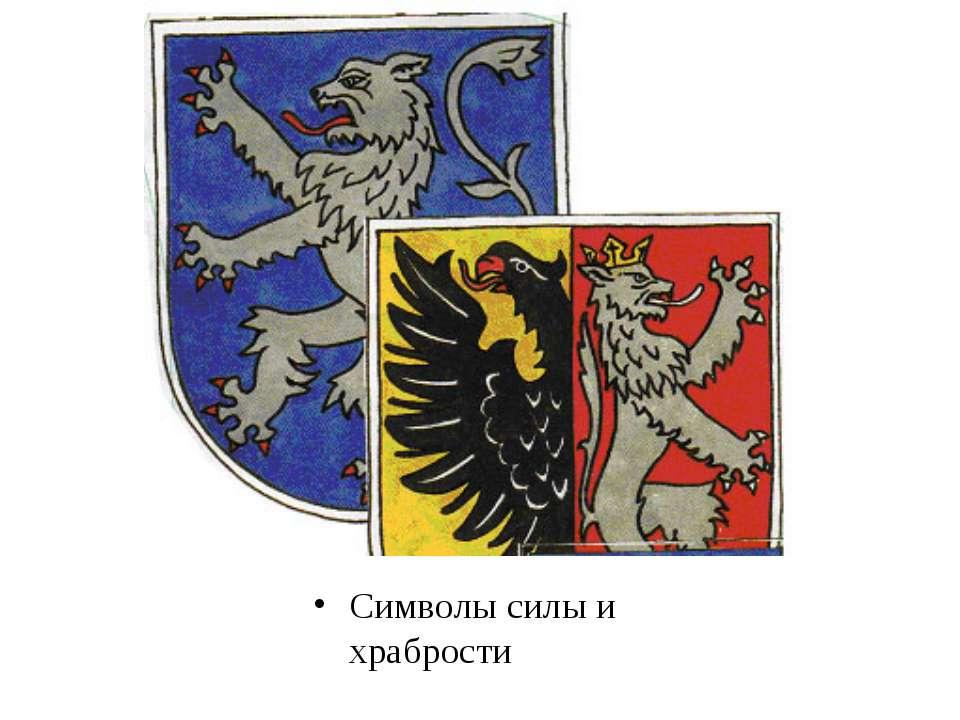 Символы силы и храбрости