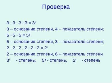 Проверка 3 · 3 · 3 · 3 = 34 3 – основание степени, 4 – показатель степени; 5 ...